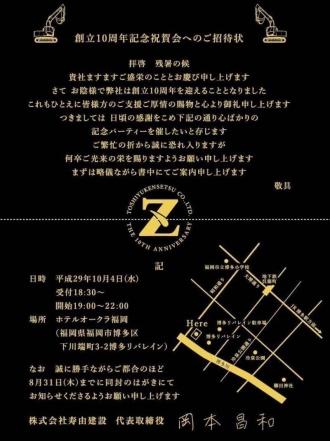 timeline_20171004_010806