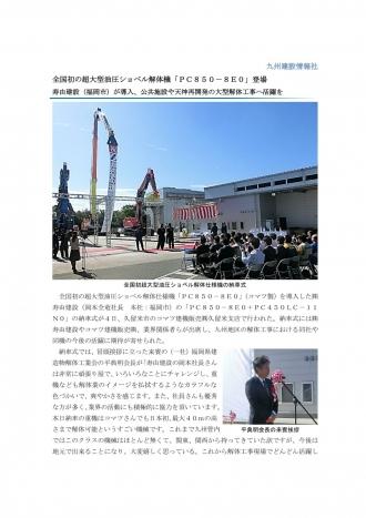九州建設情報社-1