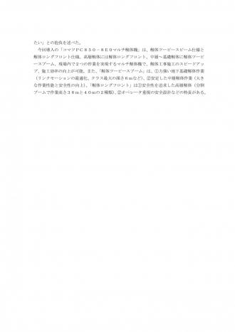 九州建設情報社-3